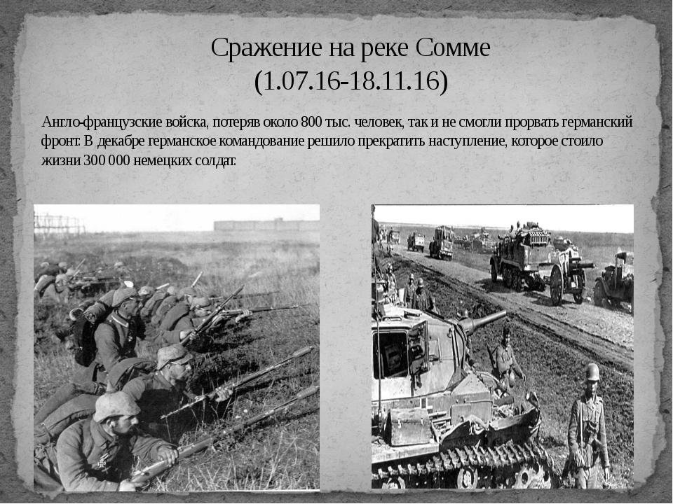Сражение на реке Сомме (1.07.16-18.11.16) Англо-французские войска, потеряв о...