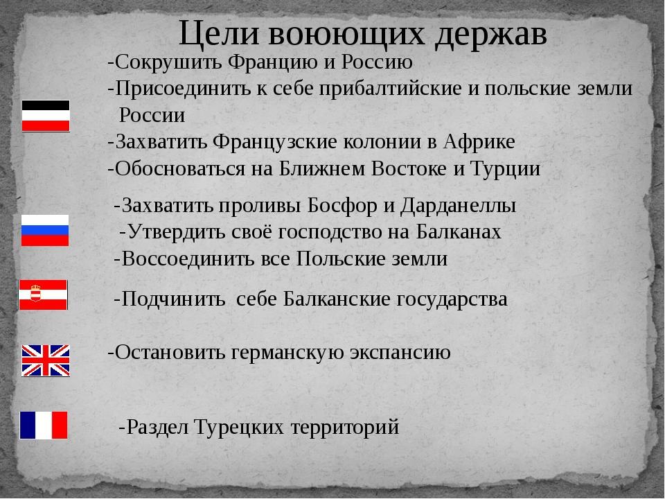 Цели воюющих держав -Сокрушить Францию и Россию -Присоединить к себе прибалти...