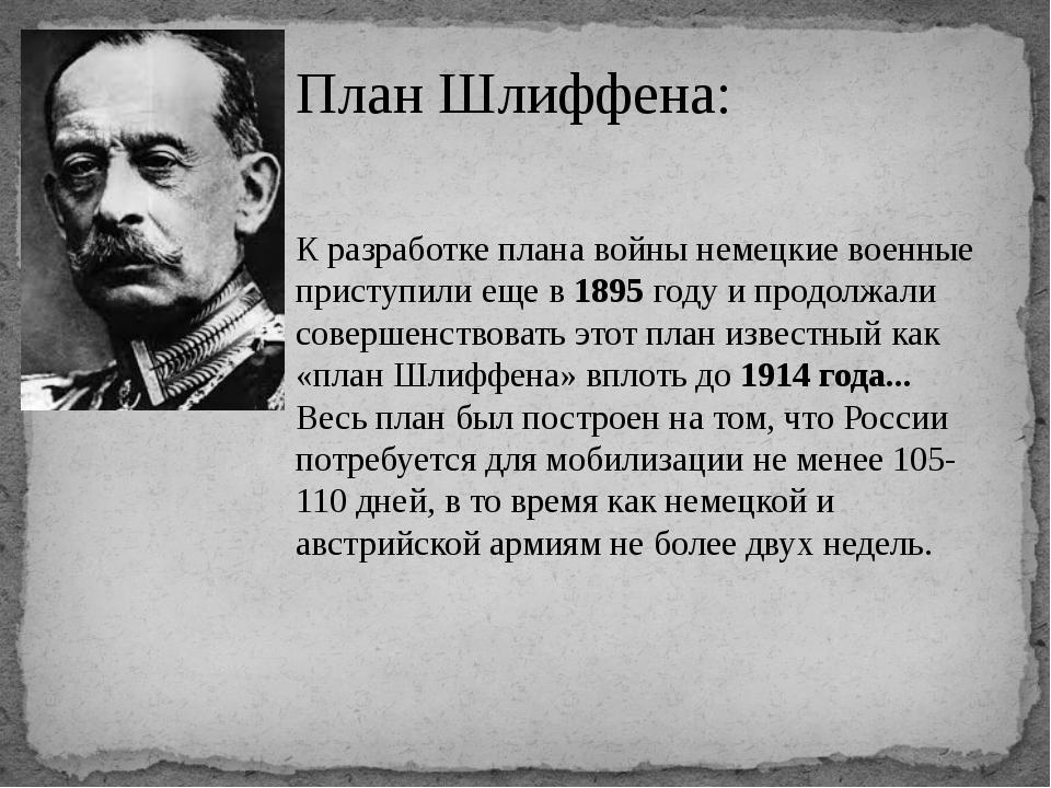 План Шлиффена: К разработке плана войны немецкие военные приступили еще в 189...