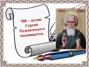 700 – летию Сергия Радонежского посвящается…