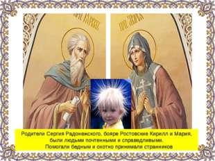 Преподобные Кирилл и Мария Радонежские Родители Сергия Радонежского, бояре Ро