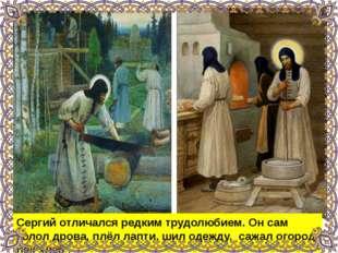 Сергий отличался редким трудолюбием. Он сам колол дрова, плёл лапти, шил одеж