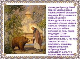 Однажды Преподобный Сергий увидел перед своей хижиной большого медведя. Испуг