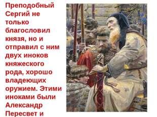 Преподобный Сергий не только благословил князя, но и отправил с ним двух инок