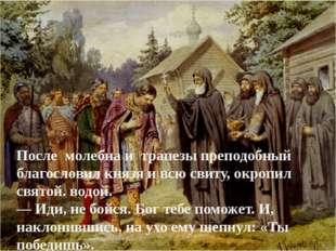 После молебна и трапезы преподобный благословил князя и всю свиту, окропил св