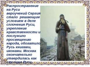 Распространение на Руси вероучений Сергия стало решающим условием в деле спло