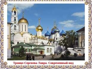 Троице-Сергиева Лавра. Современный вид