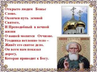 Открыто людям Божье Слово. Окончен путь земной Святого, И Преподобный в вечно