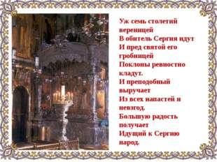 Уж семь столетий вереницей В обитель Сергия идут И пред святой его гробницей