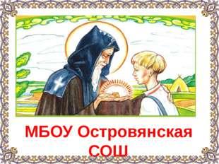 МБОУ Островянская СОШ Учитель КовалеваН.Г.