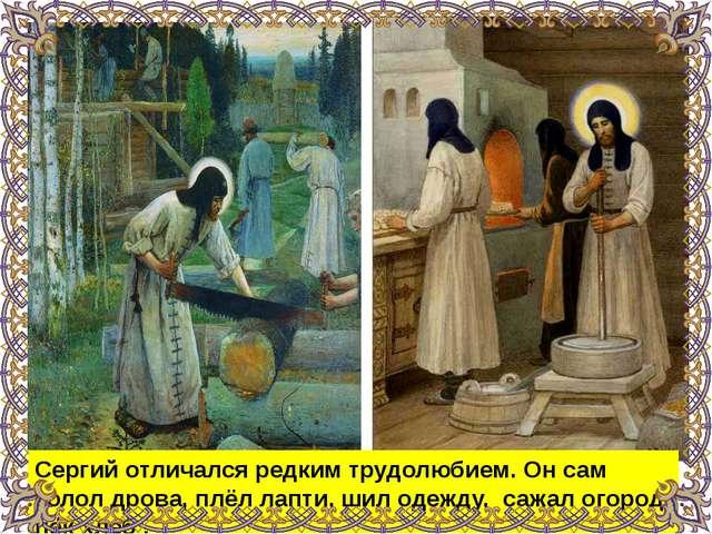Сергий отличался редким трудолюбием. Он сам колол дрова, плёл лапти, шил одеж...