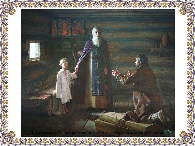 Чикуньчиков С. В. Воскрешение отрока преподобным Сергием Радонежским