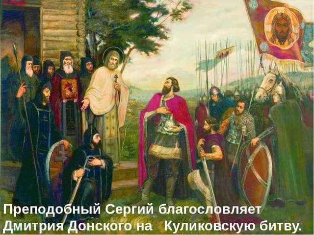 Преподобный Сергий благословляет Дмитрия Донского на Куликовскую битву.