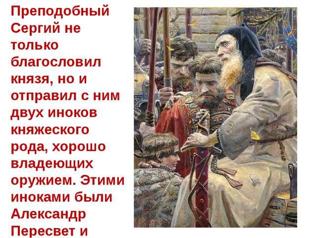 Преподобный Сергий не только благословил князя, но и отправил с ним двух инок...