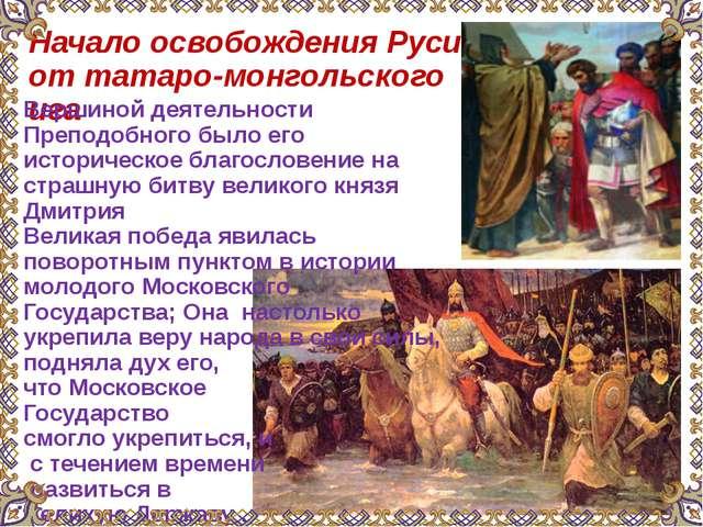 Начало освобождения Руси от татаро-монгольского ига Вершиной деятельности Пре...