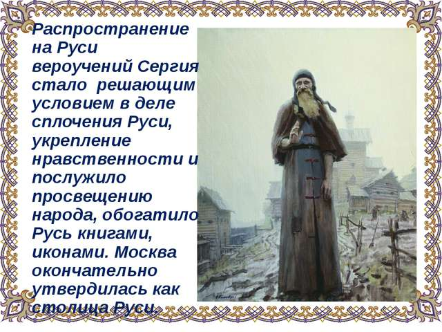 Распространение на Руси вероучений Сергия стало решающим условием в деле спло...
