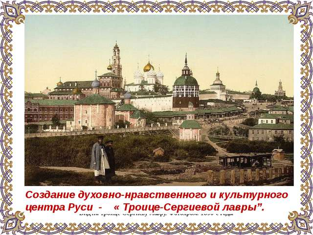 Вид на Троице-Сергиеву Лавру. Фотохром. 1890-е годы Создание духовно-нравстве...