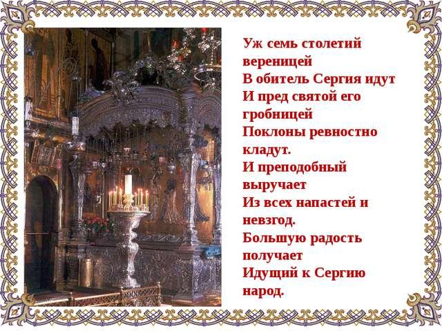 Уж семь столетий вереницей В обитель Сергия идут И пред святой его гробницей...
