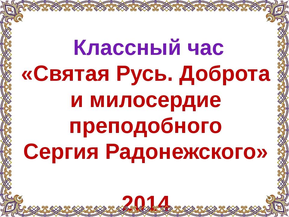Классный час «Святая Русь. Доброта и милосердие преподобного Сергия Радонежс...