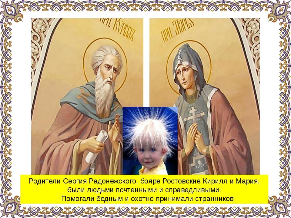 Преподобные Кирилл и Мария Радонежские Родители Сергия Радонежского, бояре Ро...