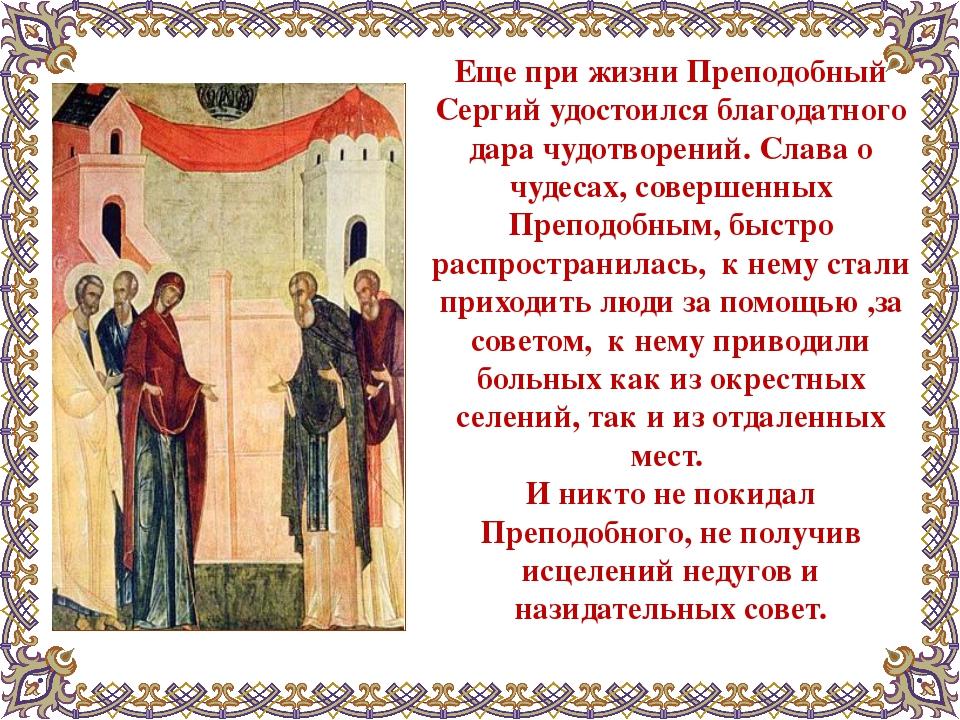 Еще при жизни Преподобный Сергий удостоился благодатного дара чудотворений. С...