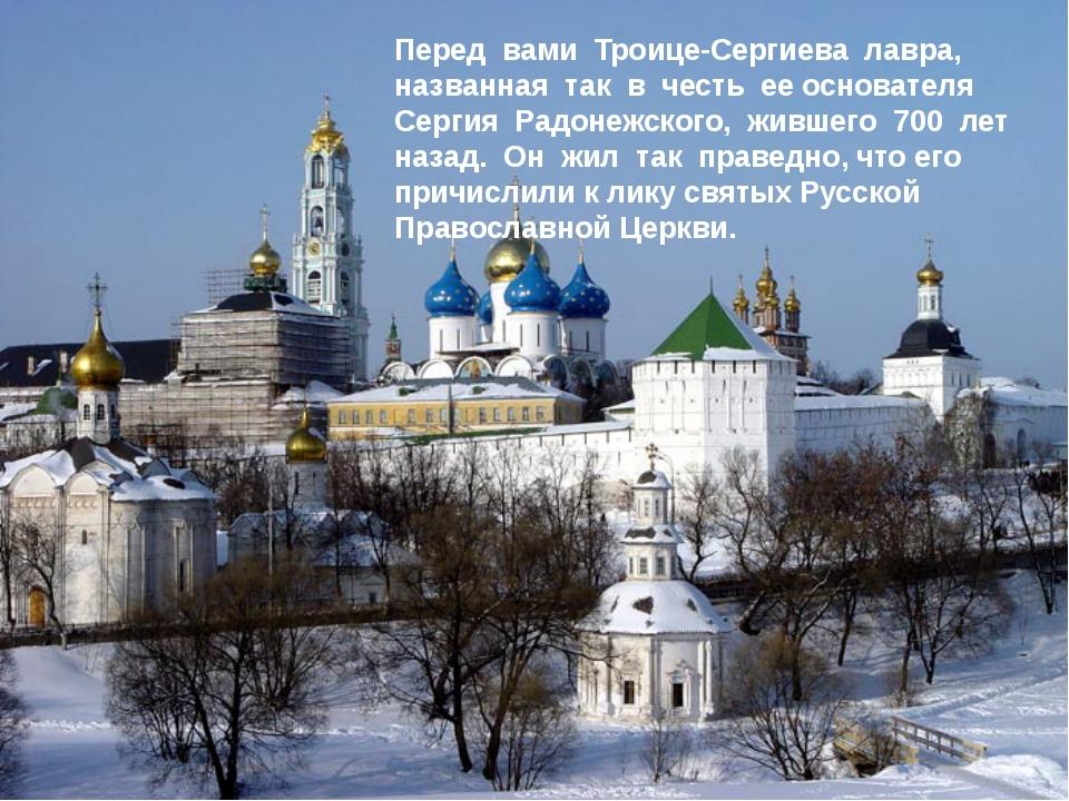 Перед вами Троице-Сергиева лавра, названная так в честь ее основателя Сергия...