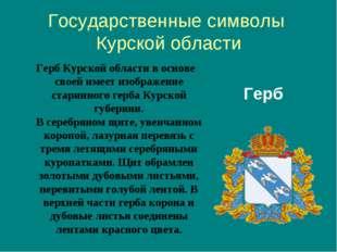 Государственные символы Курской области Герб Курской области в основе своей