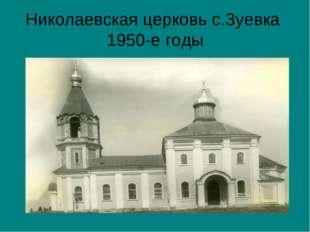 Николаевская церковь с.Зуевка 1950-е годы