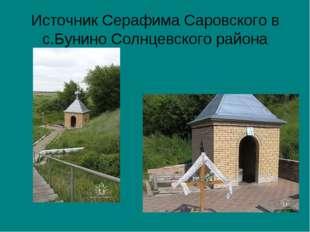 Источник Серафима Саровского в с.Бунино Солнцевского района