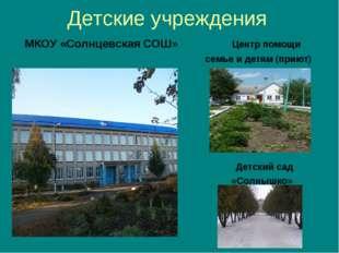Детские учреждения МКОУ «Солнцевская СОШ» Центр помощи семье и детям (приют)