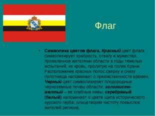 Флаг Символика цветов флага.Красный цвет флага символизирует храбрость, отв