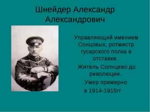 Шнейдер Александр Александрович Управляющий имением Сонцовых, ротмистр гусарс