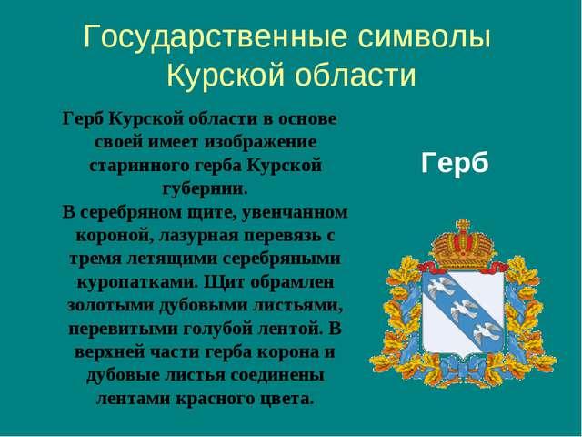 Государственные символы Курской области Герб Курской области в основе своей...