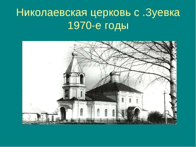 Николаевская церковь с .Зуевка 1970-е годы