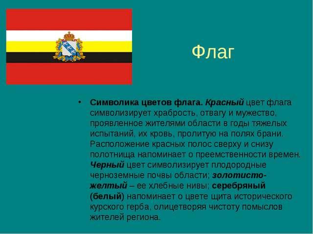 Флаг Символика цветов флага.Красный цвет флага символизирует храбрость, отв...