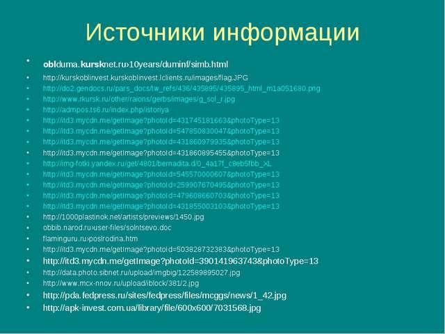 Источники информации oblduma.kursknet.ru›10years/duminf/simb.html http://kurs...