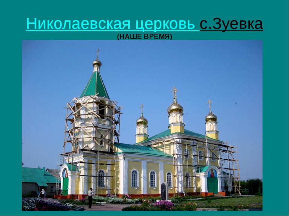Николаевская церковь с.Зуевка (НАШЕ ВРЕМЯ)
