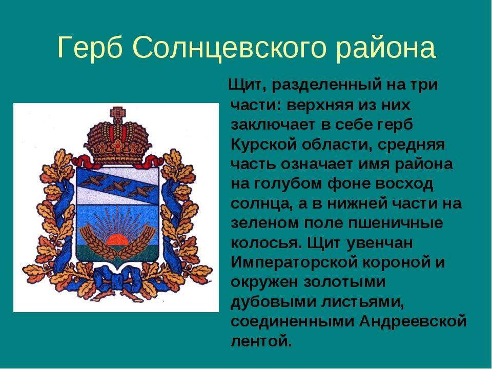 Герб Солнцевского района Щит, разделенный на три части: верхняя из них заключ...