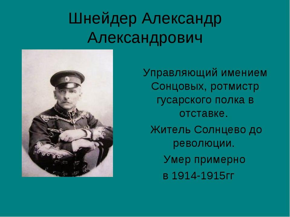 Шнейдер Александр Александрович Управляющий имением Сонцовых, ротмистр гусарс...