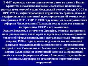 ВФРГприход к власти социал-демократов во главе сВилли Брандтомознаменовал