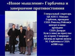 Генеральный секретарь ЦК КПСС Михаил Горбачев, президент США Рональд Рейган(