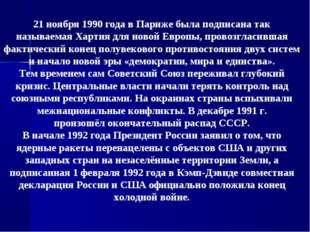 21 ноября 1990 года вПарижебыла подписана так называемаяХартия для новой Е
