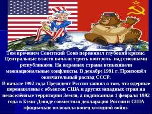 Тем временем Советский Союз переживал глубокий кризис. Центральные власти нач