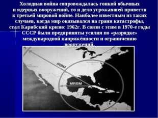Холодная война сопровождаласьгонкой обычных иядерных вооружений, то и дело