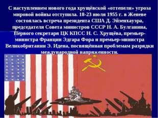 С наступлением нового годахрущёвской «оттепели» угроза мировой войны отступи