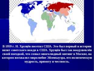 В 1959г. Н. Хрущёв посетил США. Это был первый в истории визит советского во