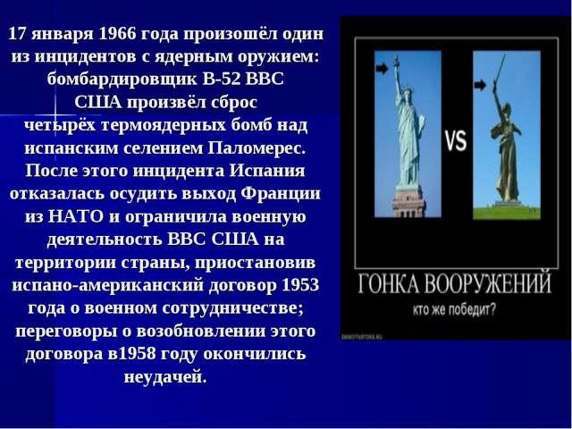 17 января1966 годапроизошёлодин из инцидентов с ядерным оружием: бомбардир...