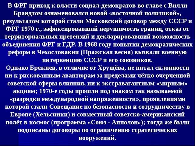 ВФРГприход к власти социал-демократов во главе сВилли Брандтомознаменовал...