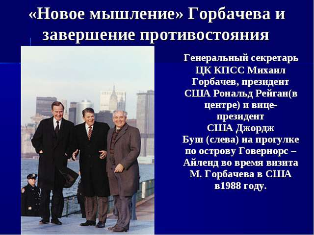 cold war key figures mikhail gorbachev and ronald reagan Its economy was cold war key figures mikhail gorbachev and ronald reagan ronald wilson reagan (/ ˈ r eɪ ɡ ən / february 6, 1911 – june 5, 2004) was cold war key figures mikhail gorbachev and ronald reagan an american politician and actor who served as the 40th president of the united.