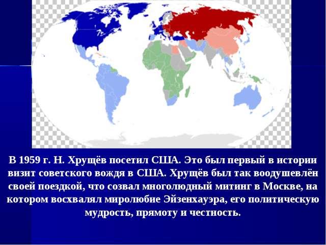 В 1959г. Н. Хрущёв посетил США. Это был первый в истории визит советского во...